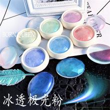 6colors ice transparent nude powder-aurora powder Net Red Aurora Powder Symphony Mermaid Mirror Magic Mirror Powder Nail Glitter