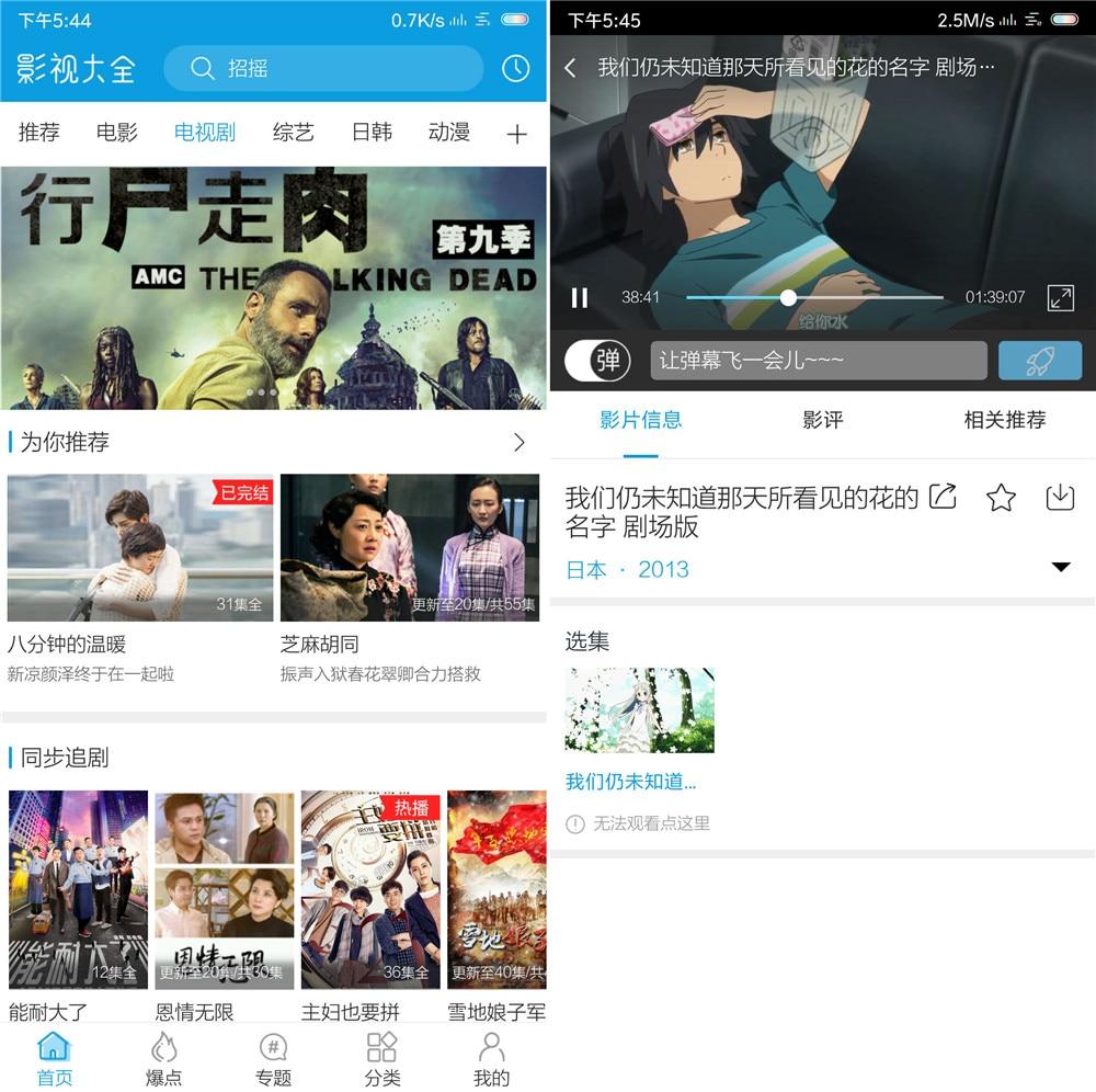 影视大全 v3.9.5去广告/去推荐/清爽版