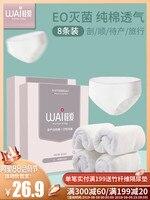Wo Ai Pregnant Women's Underwear Pure Cotton One off Underwear Maternal Postpartum Goods