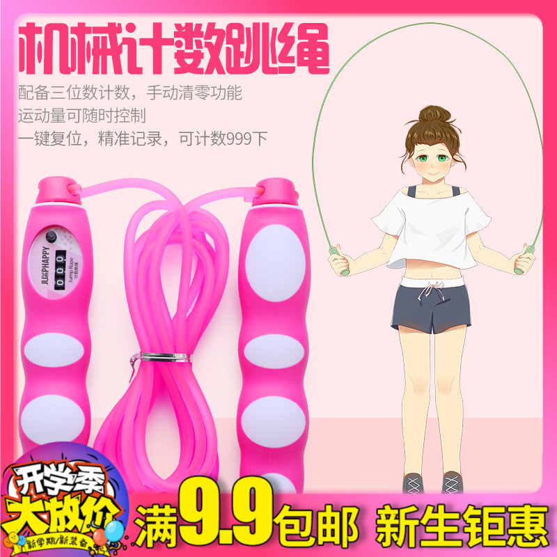Children Sports Counter Jump Rope Young STUDENT'S Prizes Kindergarten The Academic Test For The Junior High School Students Only