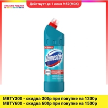 Чистящее средство Domestos универсальное 1000мл