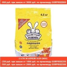Ушастый Нянь Стиральный порошок для детского белья, универсальный, 4,5 кг