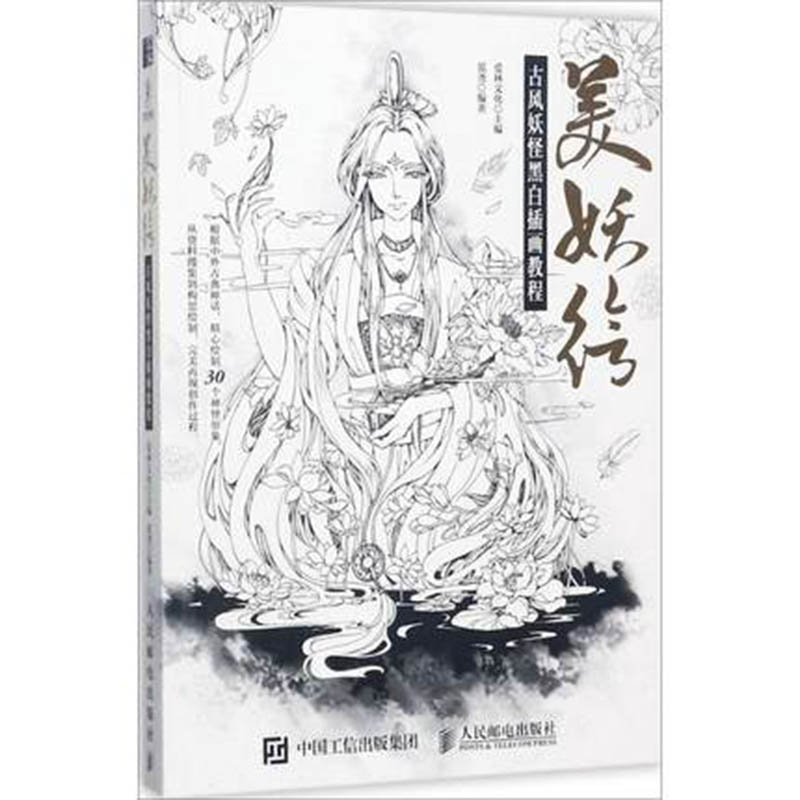 Chinese Monster Coloring Book Line Sketch Drawing Textbook Chinese Ancient Beauty Drawing Book Adult Anti -stress Coloring Books