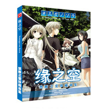 Yosuga no Sora Art Book Anime Colorful Artbook Limited Edition Collector's Picture Album Paintings
