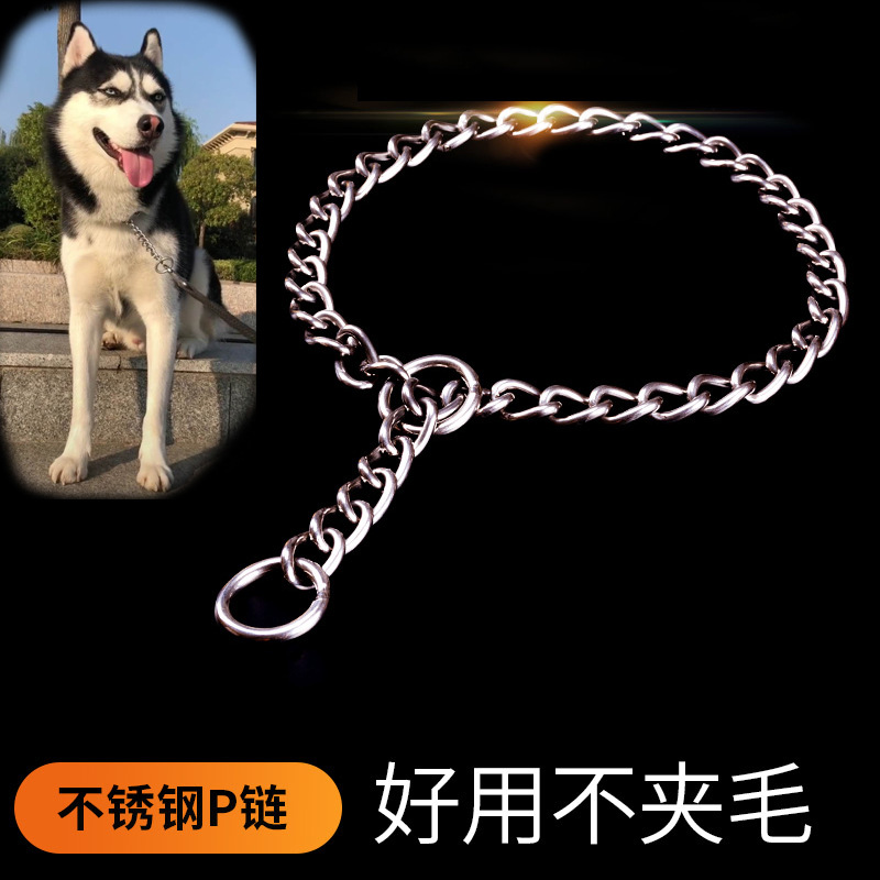 Stainless Steel P Pendant Large Dog Snake Chain Training Pendant P-Shape Control Pendant Big Dog Pendant Dog Collar German Sheph