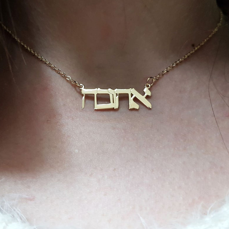 Hebrew Name Necklace Women Girl Jewish Jewelry Stainless Steel Custom Choker Necklaces BFF Gold Silver Colar Chain Collier Femme