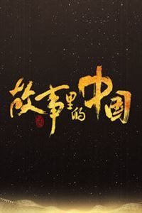 故事里的中国第一季[更新至191117期]