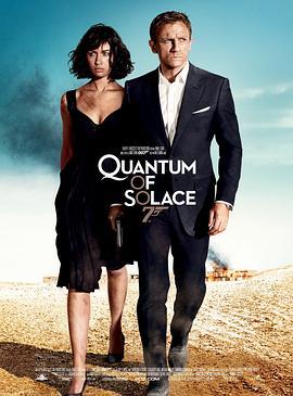 007:大破量子危机()