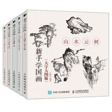 5 Book/set Traditional Chinese Miao Bai Painting Drawing Art Book Introduction to beginners for Landscape Fish Flower Birds