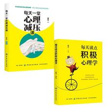 Genuine 2 copies: one psychological stress relief lesson per day+read some positive psychological soothing agents every day psychological distress