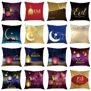 Image 5 - 45x45cm Musulmano Ramadan Decorazione Lanterna Classica Luna per la Casa Divano Letto Auto Coperte E Plaid Copertura del Cuscino Eid Mubarak decorazione Kinderfeestje