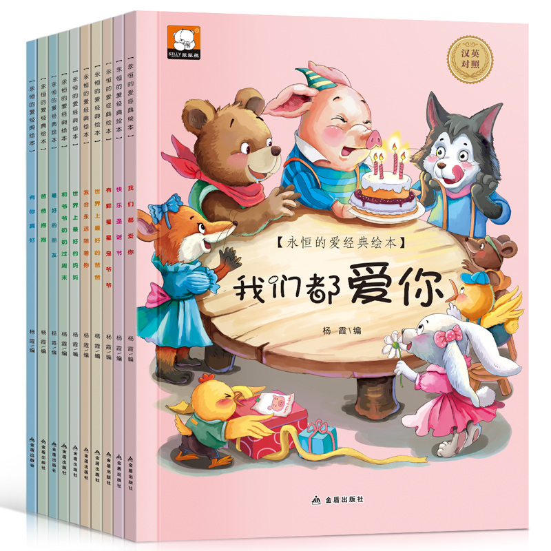 10pcs Chinese And English Bilingual Picture Books 2~7 Years Kindergarten Parent-child Early Education Enlightenment Story Book
