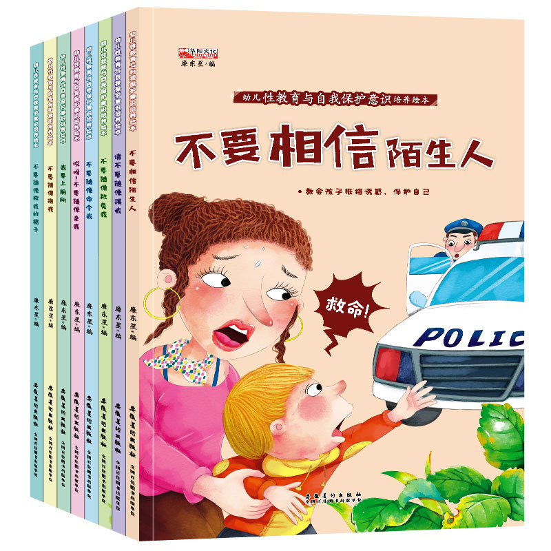 8 Volumes / Sets Of Chinese Children Must Read Baby Sex Education Prevention Awareness Early Education Books Bedtime Story Book
