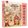 Китайские традиционные праздничные книги с рисунками для детей, детские сказки, серия, книга со сказками для детей, офисные канцелярские пр...