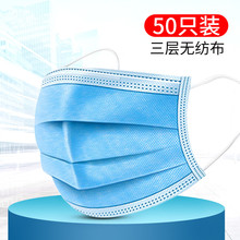 50 dust-proof disposable masks with elastic earrings 3 layers of breathable can block dust air pollution anti flu