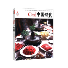 Chinese Food Culture Books Chinese Cuisine Festival Food Customs Food Stories English-Chinese Contrast Pictures and Texts