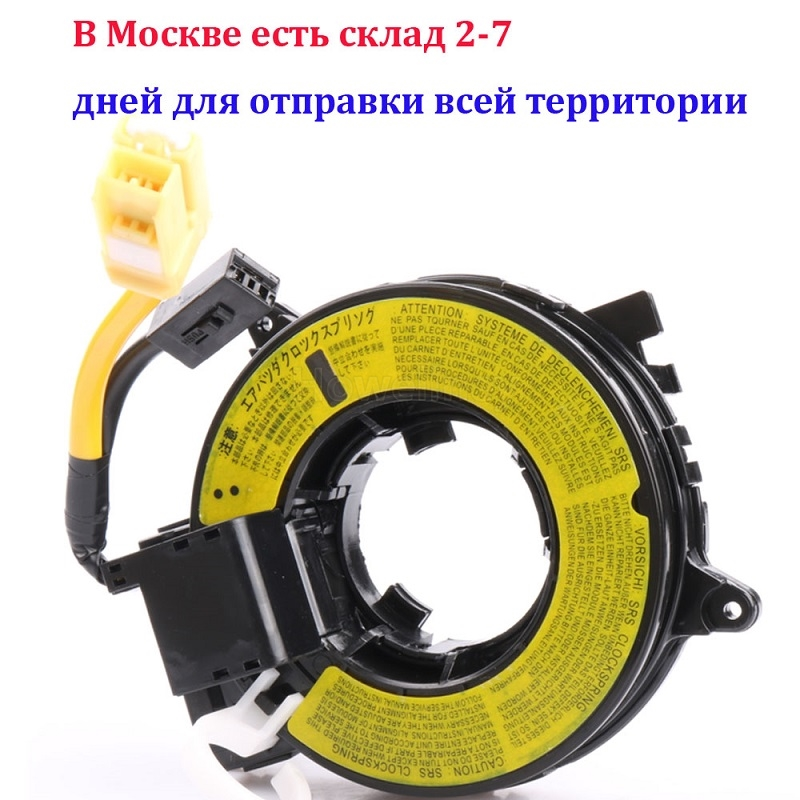8619A016 8619-A016 Slip Ring Without Cruise Control Contact Assy For Mitsubishi LANCER L200 TRITON OUTLANDER
