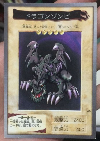Yu Gi Oh Dragon Zombie BANDAI Bandai Toy Collecting Hobby Anime Card Game Collection
