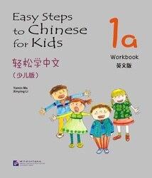Łatwe kroki do chińskiego dla dzieci. Skoroszytu 1A/proste kroki  aby języka chińskiego dla dzieci. Gromadzenia 1A