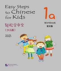 Easy Steps to Chinese for Kids. Workbook 1A/Easy steps to Chinese language for children. Collection exercise 1A