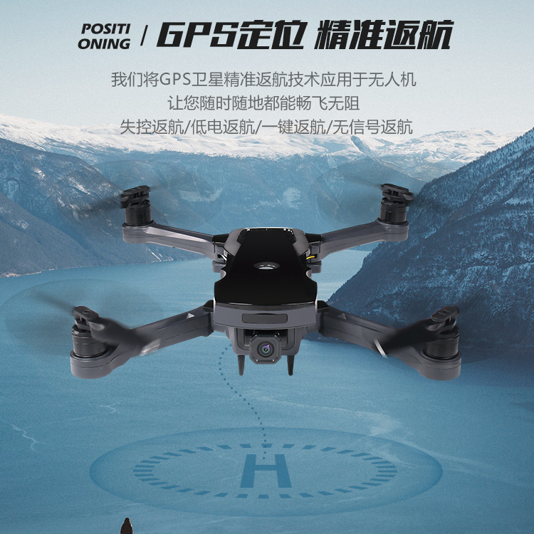 Mr Sen Ma Cg033 Brushless Folding Quadcopter GPS Positioning Unmanned Aerial Vehicle Profession Aerial Remote-control Aircraft