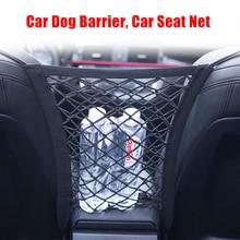 Двухслойный автомобильный органайзер для хранения спинки сиденья, эластичная сетка между сумкой, держатель для багажа, карман для транспортных средств