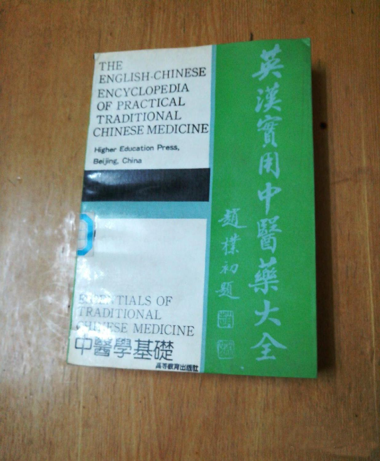 Used Bilingual Chinese & English Encyclopaedia Series Book 01 Basis Of Traditional Chinese Medicine