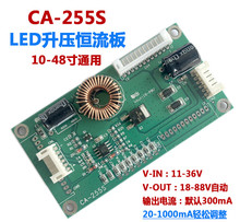 CA 255S 10 48 inch LED LCD TV Backlight Constant Current Board Boost driver Inverter board CA 255 Universal 10 42 inch LED LCD