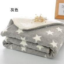 2 слоя Толстое Зимнее детское одеяло серая звезда супер мягкое