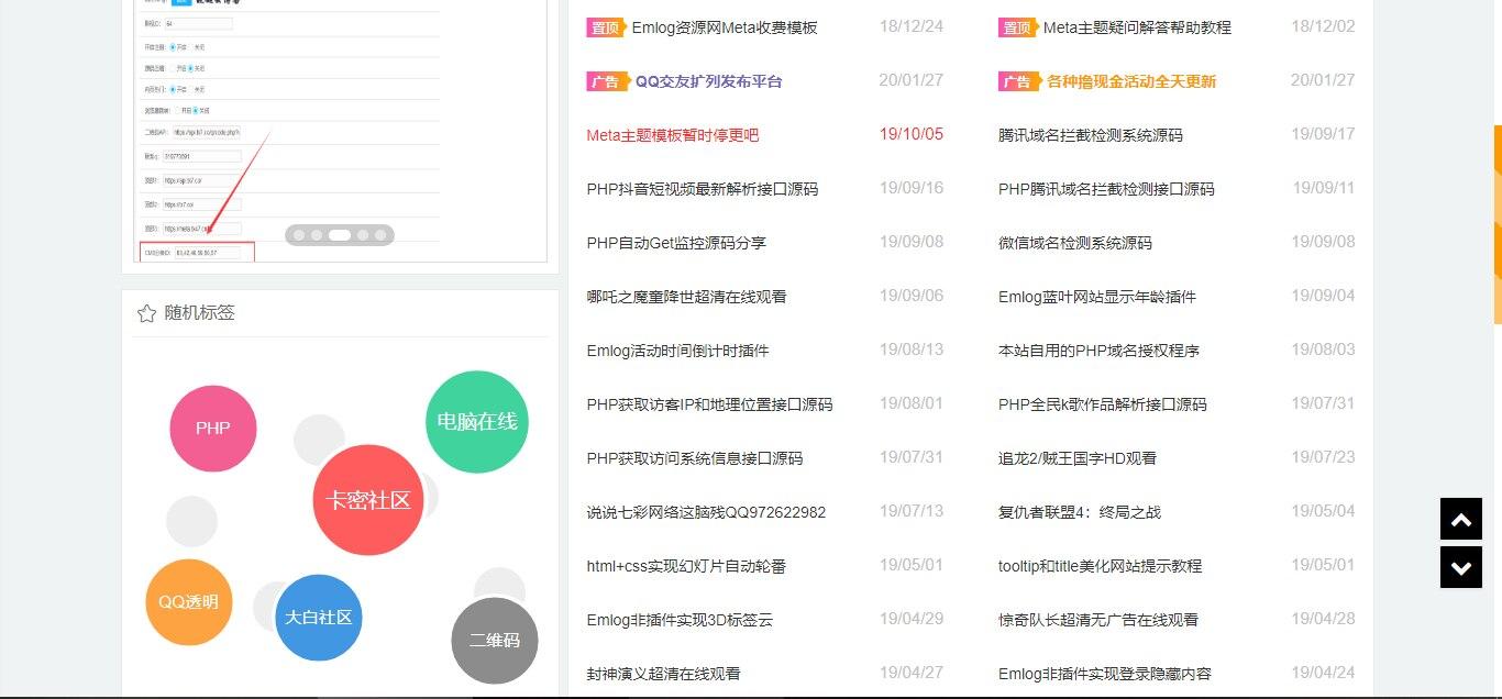 个人博客Emlog付费模板meta带会员功能-快收录网