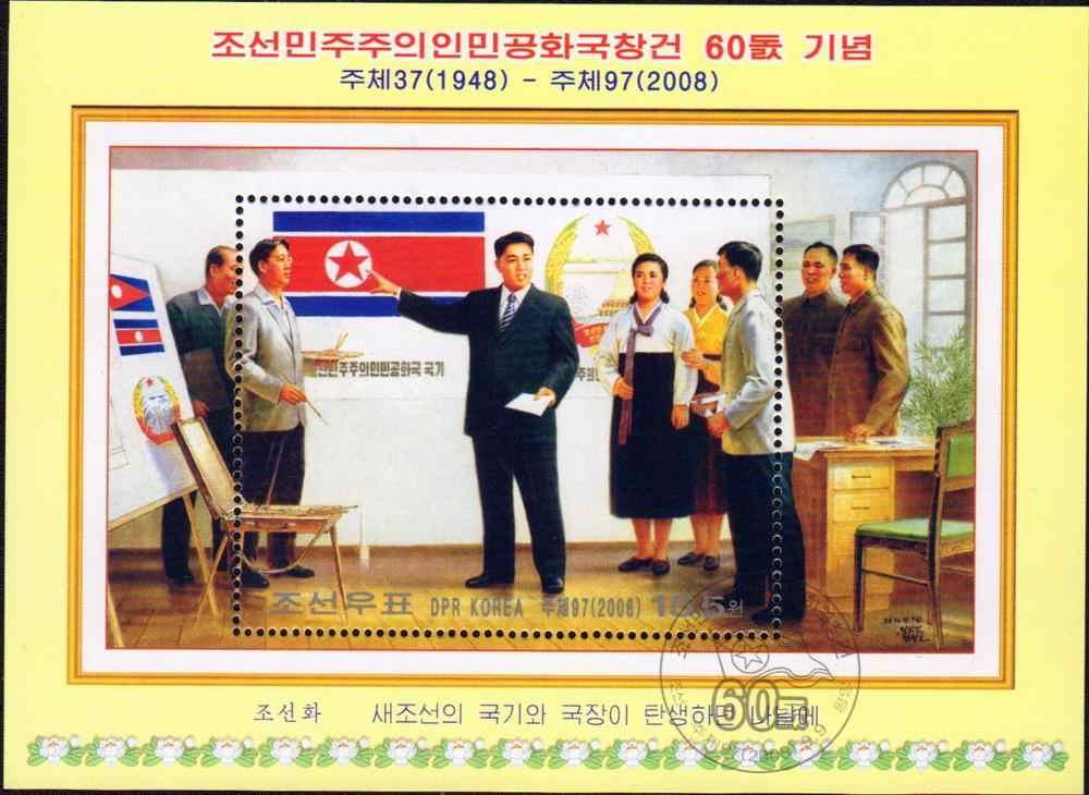 60 ปี DPRK North Korea 2008 ของที่ระลึกแผ่นโพสต์แสตมป์ไปรษณีย์ Collection