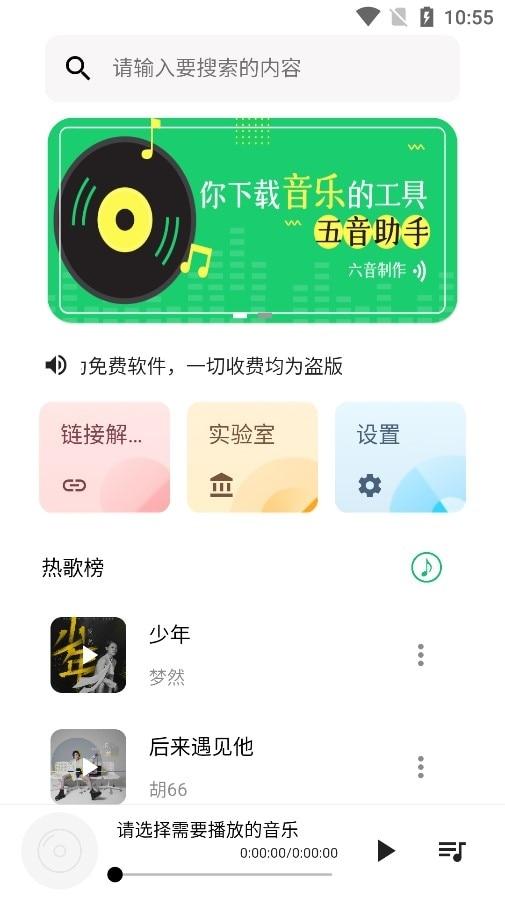 五音助手v2.5.5免费下载各大平台付费音乐