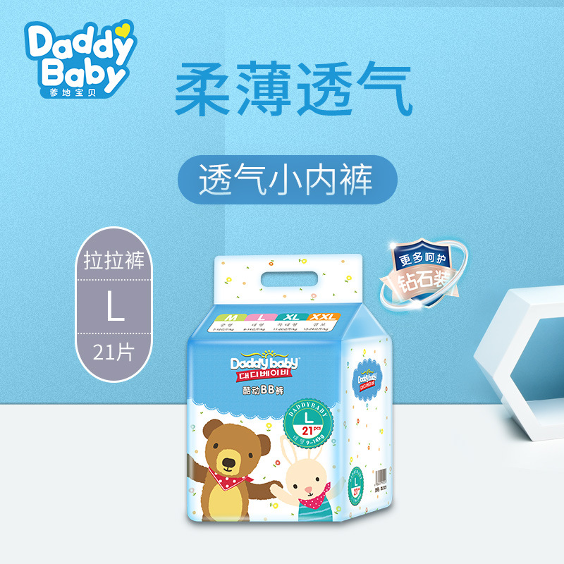 Children Baby Diapers Baby Daddy Cool BB Pants L Code 21 Tablets/Bag