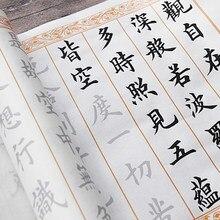 Prajna Paramita Heart Sutra Xuan, papier de calligraphie chinoise pré-imprimé, papier de traçage Ou Ti Zhong Kai Shu