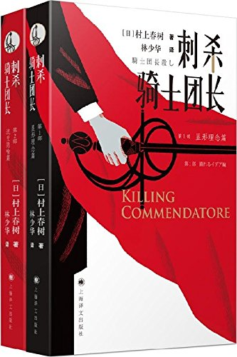 Killing Commendatore (Chinese Edition)