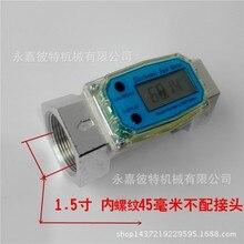 цена на Turbine flowmeter Diesel gasoline methanol liquid flowmeter electronic digital display electronic metering table 1.5 inch meter