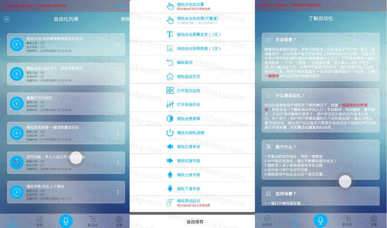 安卓自动化助手去广告版v4.0.2 免ROOT