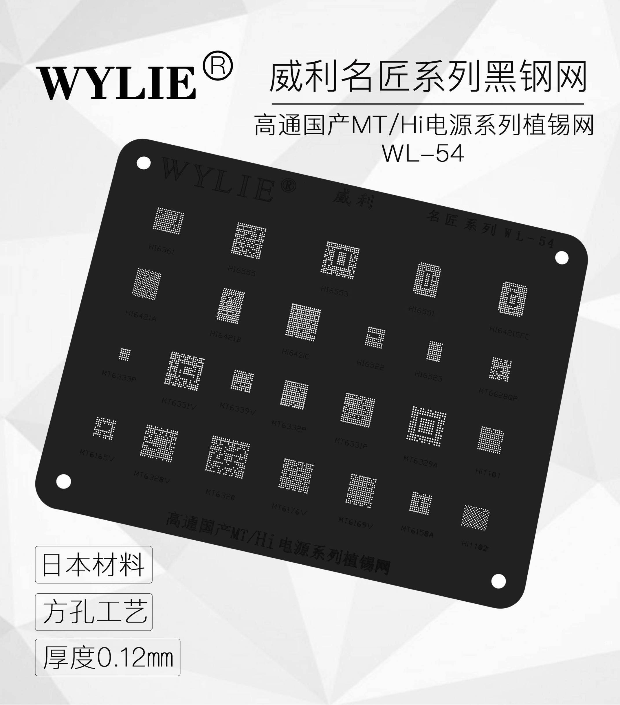 Wylie BGA Reballing Stencil for HI1102 MT6158A MT6169V MT6328V MT6320 MT6165V MT6333P Power WiFi IC Chip 1
