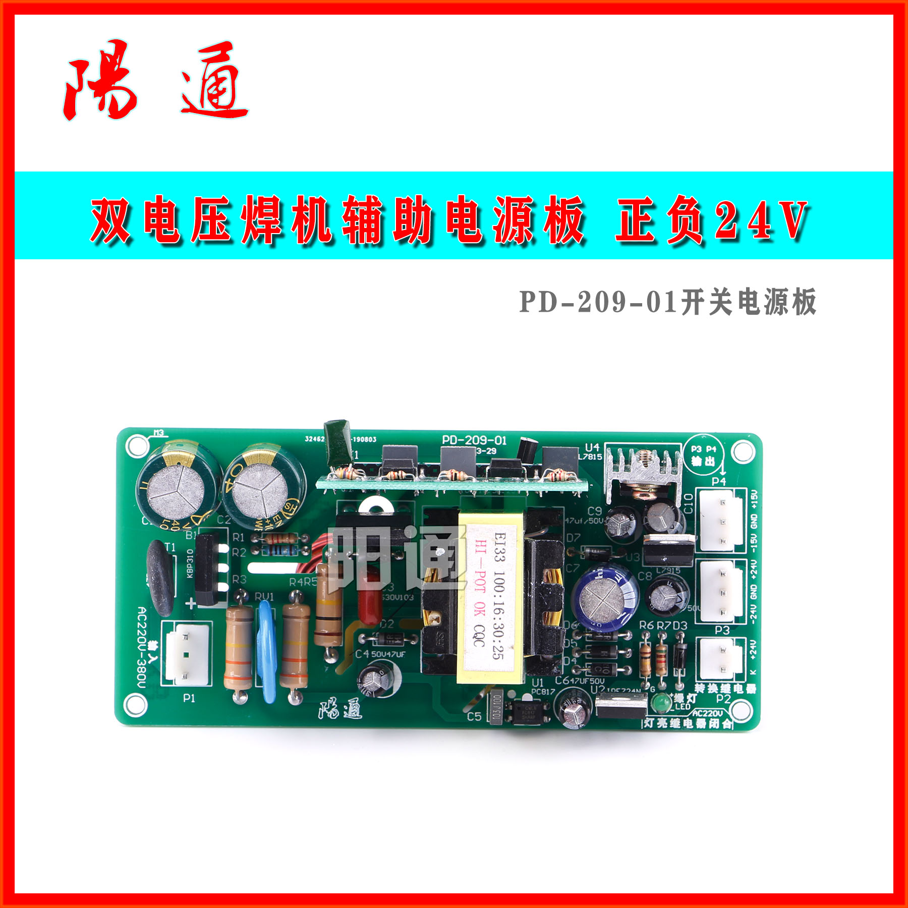 PD-209-01 Dual Voltage Welding Machine Auxiliary Power Supply Board With Voltage Identification 220/380 Dual Use
