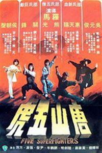 唐山五虎[DVD]