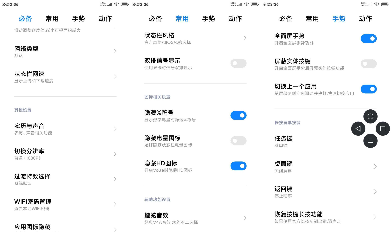 小米Note3 [MIUI12开发版收官版] 炫设置N多自定义功能调节|V4推荐更好用 [06.19]