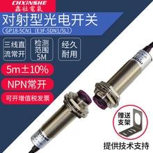 цена на Xin Club M18 Correlation Type Photoelectric Switch E3F-5DN1 5L dc npn Normally Open GP18-5CN1 Metal Casing