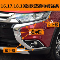 ABS electroplated car front bumper bar trim  Front Fog light Lamp Cover Trim for 2016 - 2019 Mitsubishi Outlander Car Styling