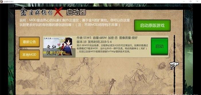 金庸群侠传X绅士版合集pc和安卓