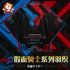 Masked Rider Kamen R...