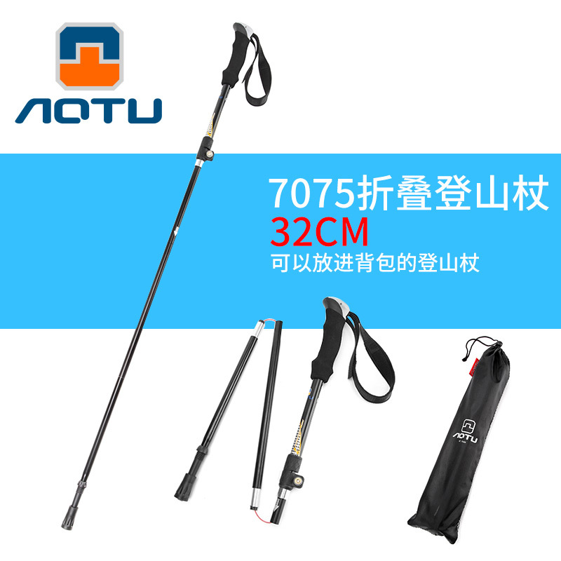 Outdoor Folding Alpenstock Camping Aluminum Alloy Walking Stick Eva Handle Ski Poles AT7558 Cross Border A Generation Of Fat