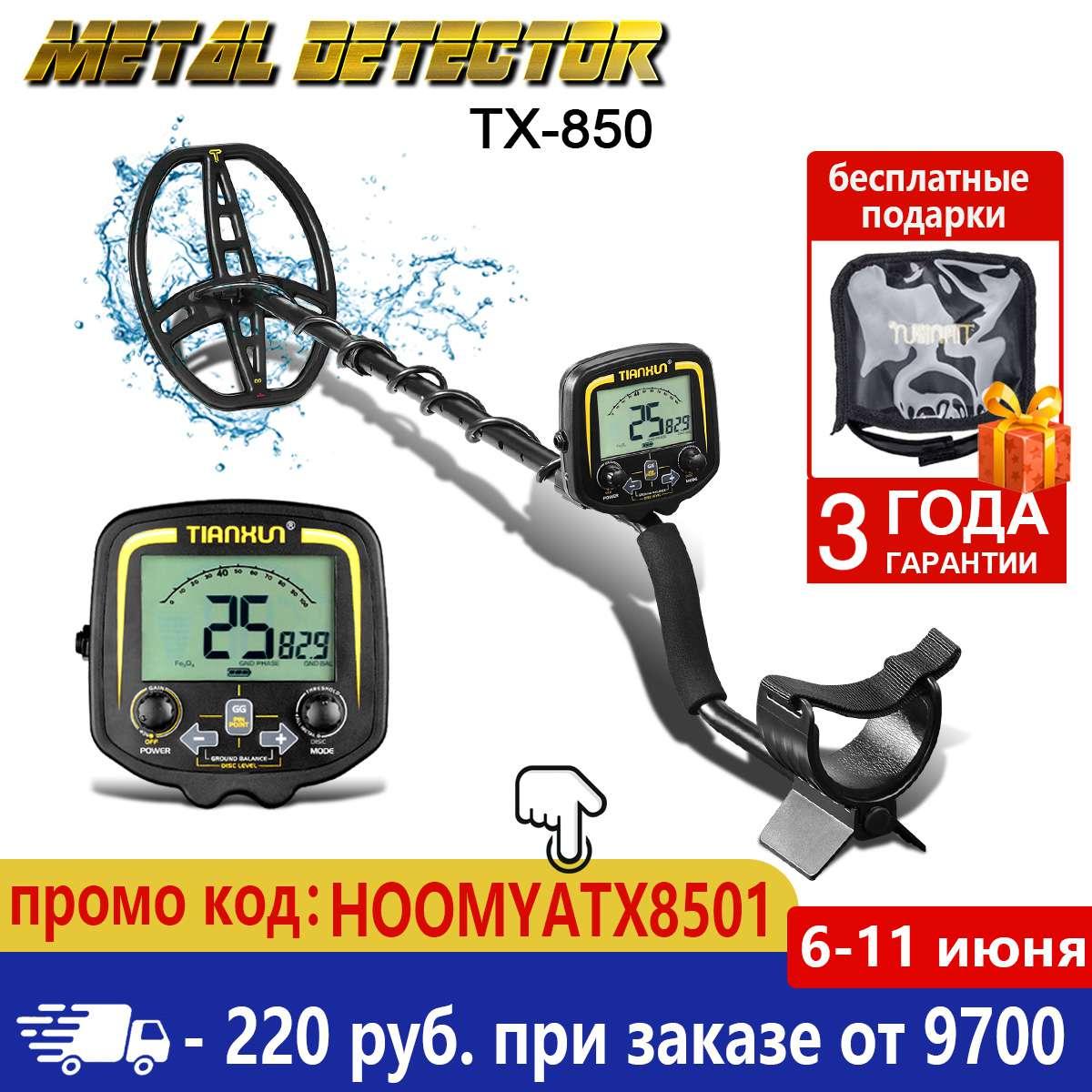 Профессиональный металлоискатель, поиск на глубину 2,5 м водонепроницаемый
