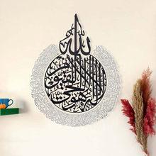 Islamischen Wand kunst Ayatul Kursi Acryl Wand Dekoration Ramadan Dekorationen Für Tisch Aufkleber Hilfe Moubarak Ramadan Dekoration
