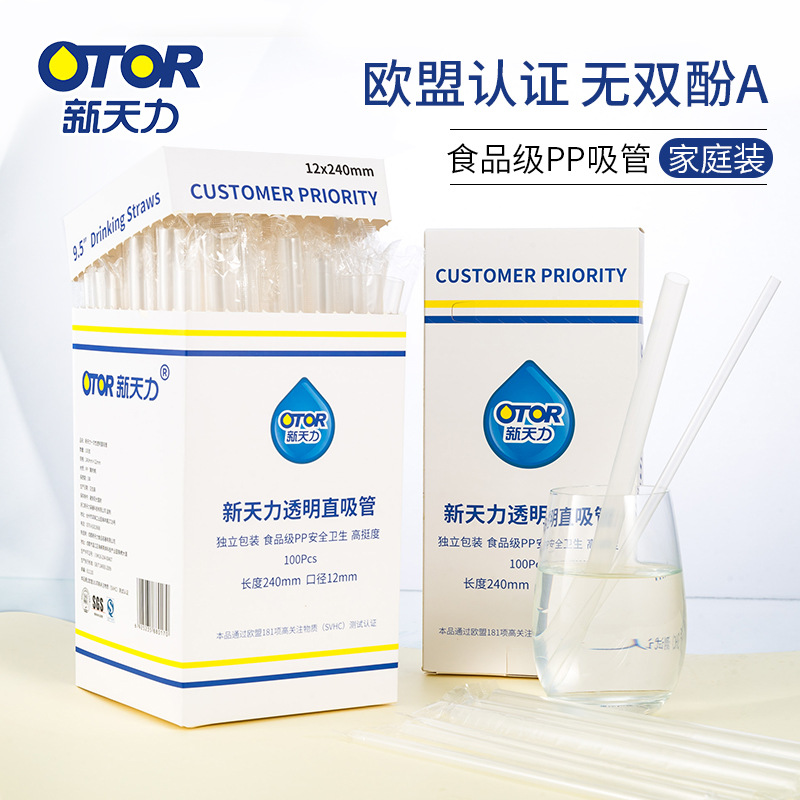 Xintian Edge Disposable Plastic Straw Transparent Thick Children Pregnant Women Environmentally Friendly Pearl Milk Tea Straw In