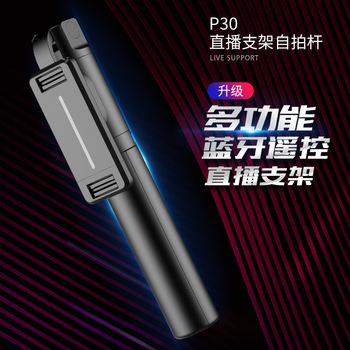 W nowym stylu kijek do Selfie Bluetooth Selfie na żywo P30 Mini Selfie Stick ze stali nierdzewnej chowany przenośny kijek do Selfie Bluetooth tanie i dobre opinie Create qin yuan Science and Technology